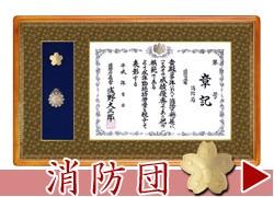 消防庁長官章・消防功労章(消防団)