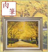 絵画 哲神宮外苑いちょう並木