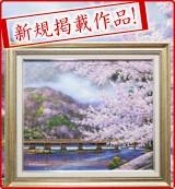 絵画 油絵 渡月橋の桜 京都