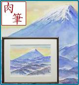 水彩画 黎明富士