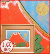 絵画 百寿のめでたき富士