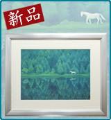 絵画 東山魁夷 緑響く