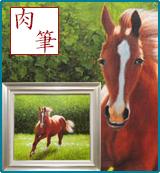 肉筆油絵 駿馬