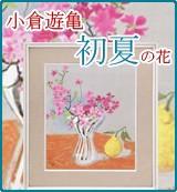 絵画 小倉遊亀 初夏の花