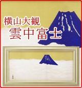 巨匠の絵画 横山大観 雲中富士