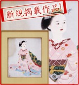 巨匠の絵画 小倉遊亀 舞妓