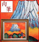 絵画 富士山