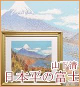 絵画 日本平の富士
