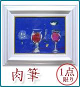 絵画 赤いグラス(ベニス)佐藤徹 1点限り
