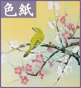 高級色紙絵 梅に鶯