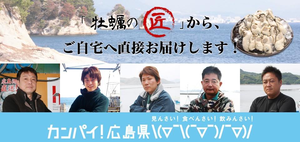 広島県産の新鮮な牡蠣を生産者から直送