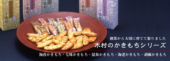 木村のかきもちシリーズ 海苔かきもち・七味かきもち・昆布かきもち・海老かきもち・胡麻かきもち