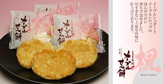 メープル煎餅  楓