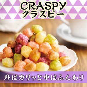 グルテンフリー・ノンフライ米菓 クラスピー