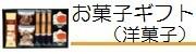お菓子ギフト(洋菓子)