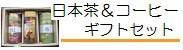 日本茶&コーヒーギフトセット