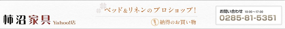 柿沼家具 Yahoo!店
