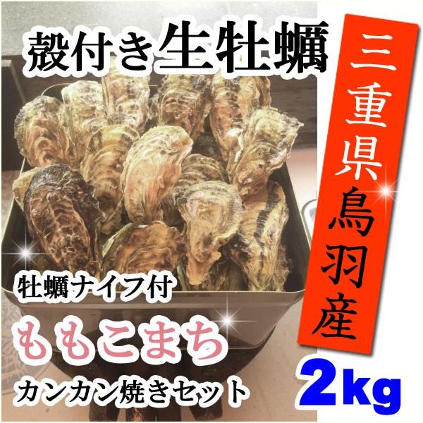 牡蠣カンカン焼き