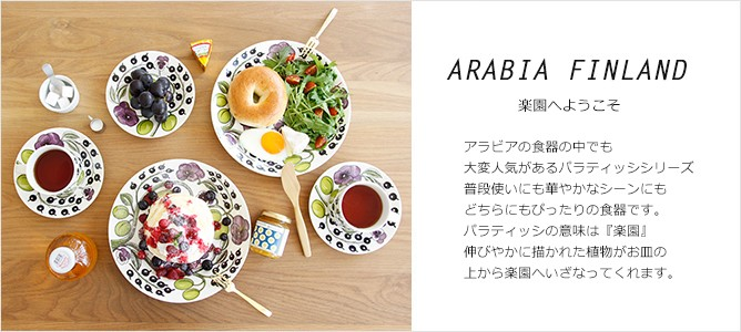 食卓を彩る鮮やかな食器