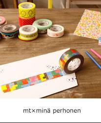 ミナペルホネンのおしゃれなマスキングテープ