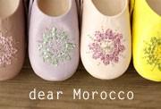 モロッコのかわいいバブーシュ