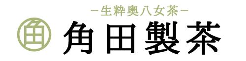 角田製茶 ロゴ