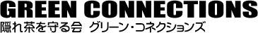 隠れ茶を守る会 グリーン・コネクションズ