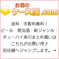 お酒のケース屋.comへ