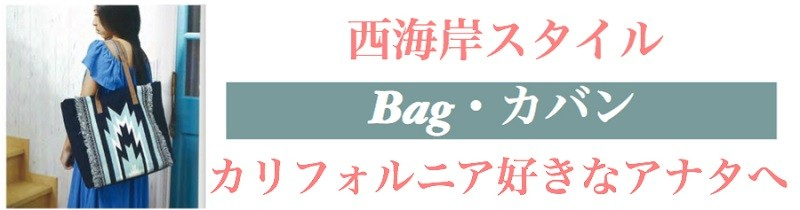 Bag カバン