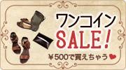 ¥500円で買えちゃう!ワンコインSALE