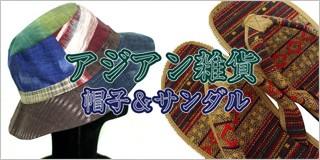アジアン雑貨 / 帽子・サンダル