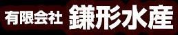 有限会社 鎌形水産