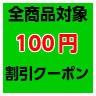 店内全商品対象 100円OFFクーポン