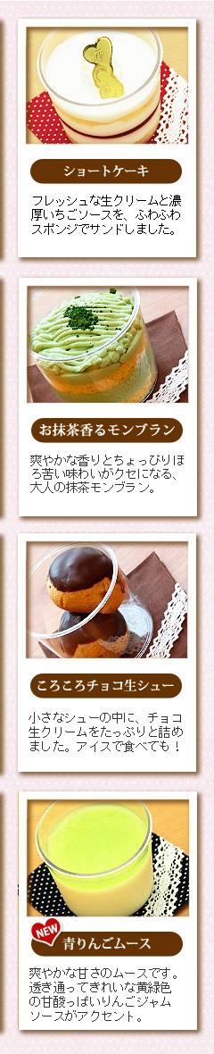 ショートケーキ、抹茶モンブラン、生チョコシュークリーム、青りんごムース。