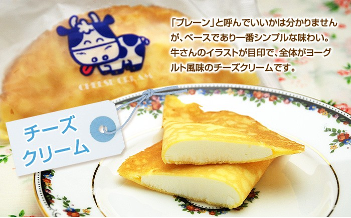 プレーンなチーズクリームクレープ