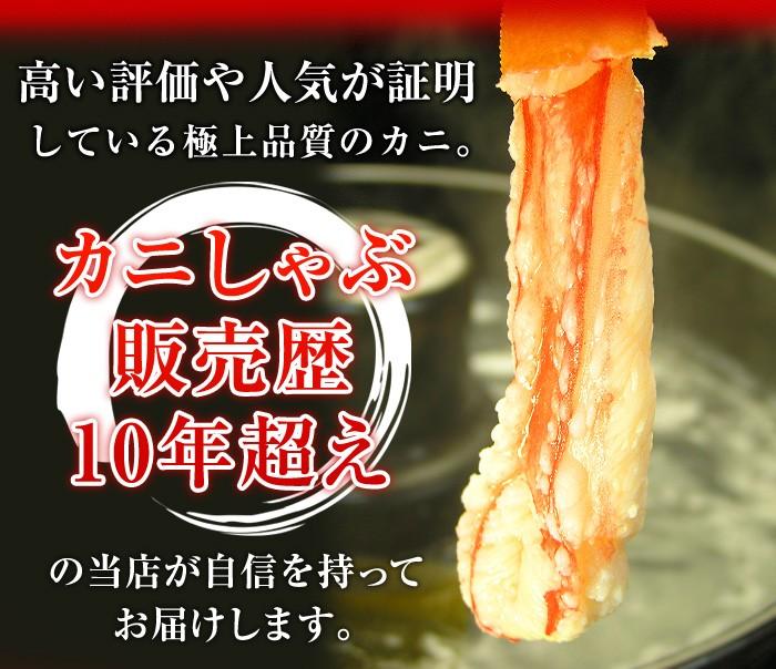 高い評価や人気が証明している極上品質のカニ。蟹しゃぶ販売歴10年超えの釜庄が自信を持ってお届けします。