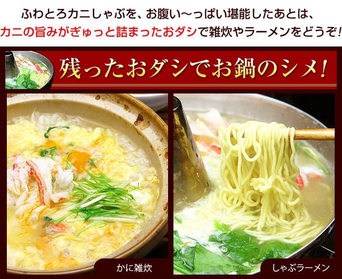 シメは蟹の旨みが詰まったお出汁でかに雑炊やラーメンをどうぞ!