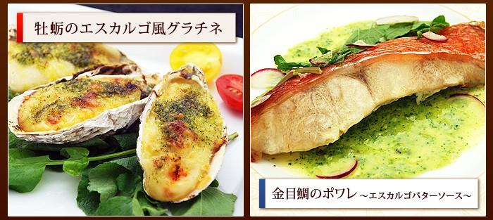 牡蛎のエスカルゴ風グラチネ(牡蠣グラタン)と金目鯛のポワレ・エスカルゴバターソース