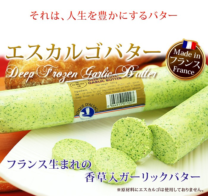 エスカルゴバター。フランス生まれの香草入ガーリックバター!