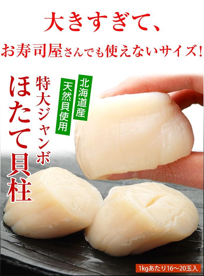 北海道産天然貝2Lサイズ特大ジャンボほたて貝柱