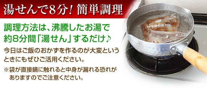 調理方法は、沸騰したお湯で約8分間「湯せん」するだけ♪今日はご飯のおかずを作るのが大変というときにもぜひご活用ください。※袋が直接鍋に触れると中身が漏れる恐れがありますのでご注意ください。