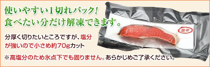 使いやすい1切れパック!食べたい分だけ解凍できます。分厚く切りたいところですが、塩分が強いので小さめ約65gカット※高塩分のため氷点下でも固りません。あらかじめご了承ください。