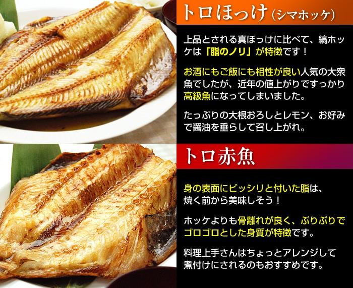 トロほっけ(シマホッケ)は、上品とされる真ほっけに比べて、縞ホッケは「脂のノリ」が特徴です!お酒にもご飯にも相性が良い人気の大衆魚でしたが、近年の値上がりですっかり高級魚になってしまいました。たっぷりの大根おろしとレモン、お好みで醤油を垂らして召し上がれ。トロ赤魚はホッケよりも骨離れが良く、ぷりぷりでゴロゴロとした身質が特徴です。料理上手さんはちょっとアレンジして煮付けにされるのもおすすめです。