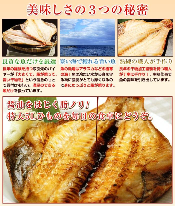 【良質な魚だけを厳選】長年の経験を持つ取引先のバイヤーが「大きくて、脂が乗って、旨い干物を」という信念のもとで買付けを行い、満足のできる魚だけを扱っています。【寒い海で獲れる旨い魚】魚の漁場はアラスカなどの極寒の海!魚は冷たい水から身を守るために脂肪がとても厚くなるので身にたっぷりと脂が乗ります。【熟練の職人が手作り】長年の干物加工経験を持つ職人が丁寧に手作り!丁寧な仕事で魚の旨味を引き出しています。