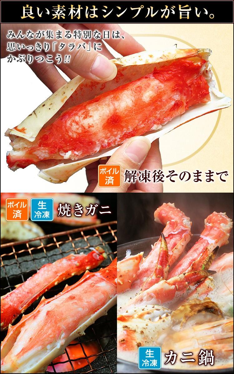 ボイル済タラバは解凍後そのまま食べられます。生冷凍のたらばはカニ鍋や焼き蟹がオススメです。