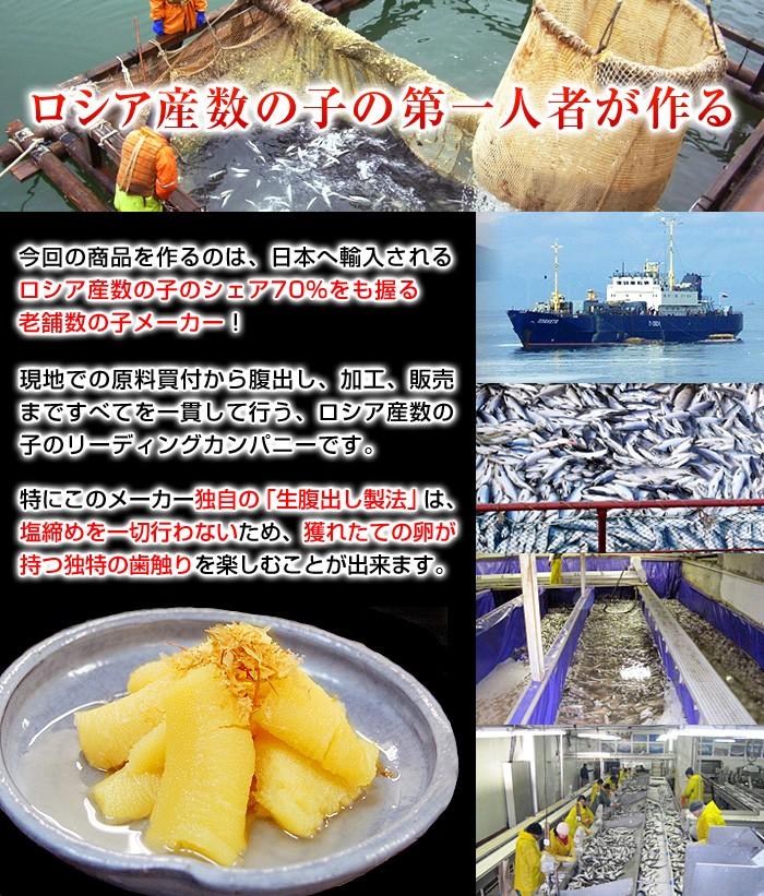 今回の商品を作るのは、日本へ輸入されるロシア産数の子のシェア70%をも握る老舗数の子メーカー!現地での原料買付から腹出し、加工、販売まですべてを一貫して行う、ロシア産数の子のリーディングカンパニーです。特にこのメーカー独自の「生腹出し製法」は、塩締めを一切行わないため、獲れたての卵が持つ独特の歯触りを楽しむことが出来ます。