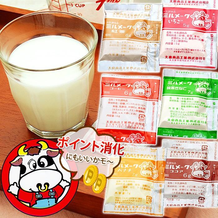 選べるミルメーク6種(コーヒー・いちご・ココア・抹茶きなこ・バナナ・紅茶)ポイント消化にも