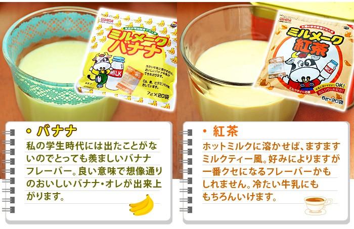 ミルメークバナナとミルメーク紅茶味