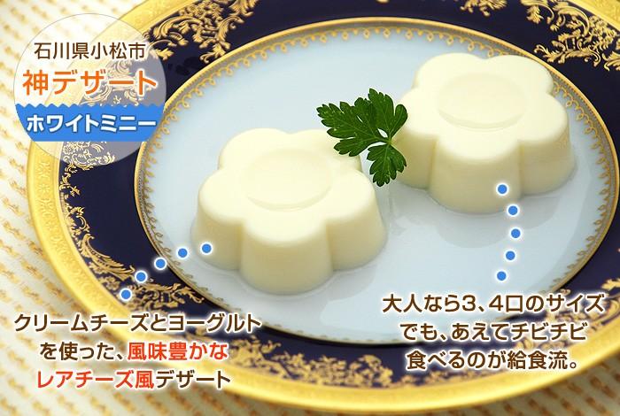 石川県小松市の「神」デザートホワイトミニー♪クリームチーズとヨーグルトを使った、風味豊かなレアチーズ風デザート。大人なら2、3口のサイズでも、あえてチビチビ食べるのが給食流。