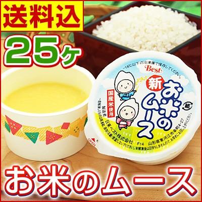 お米のムース25個